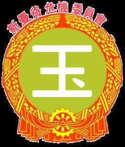 Haiyueweiji-Weiyanhui-nbk-codematch.png