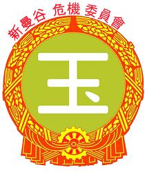Haiyueweiji-Weiyanhui-noviybangkok-small.png