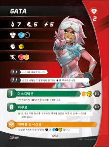 수정됨_가타 - 캐릭터 카드.jpg
