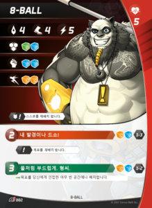 수정됨_에잇볼 - 캐릭터 카드.jpg