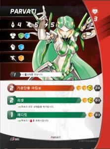 수정됨_파르바티 - 캐릭터 카드.jpg