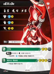 수정됨_헥서 - 캐릭터 카드.jpg