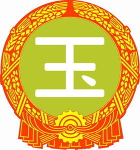 yu jing seal s.png