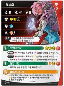 수정됨_락쉬미 - 캐릭터 카드.jpg