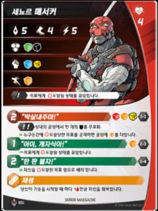 수정됨_세뇨르 매서커 - 캐릭터 카드.png