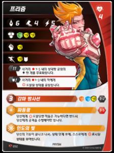 수정됨_프리즘 - 캐릭터 카드.png