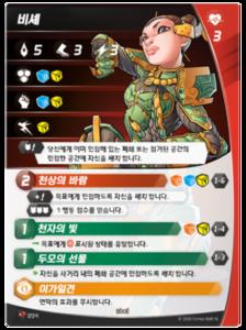 수정됨_비셰 - 캐릭터 카드.png